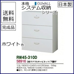 RW45-310D  送料無料 RW45シリーズ 3段ラテラルキャビネット オフィス家具/収納家具/キャビネット/書棚 スチール書庫//事務室用/SOHO|select-office