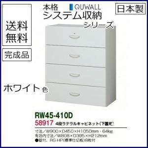 RW45-410D  送料無料 RW45シリーズ 4段ラテラルキャビネット オフィス家具/収納家具/キャビネット/書棚 スチール書庫//事務室用/SOHO|select-office