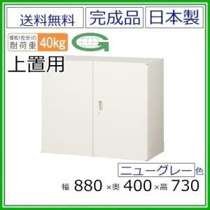 送料無料 ANG-32H 両開き書庫(上置き用)/ニューグレー S60201 オフィス家具/収納家具/書庫/書棚 完成品/国産品/スチール家具|select-office