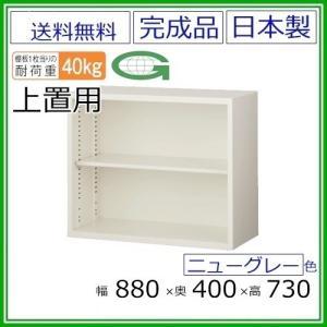 送料無料 ANG-32K オープン書庫(上置き用)/ニューグレー S60202 オフィス家具/収納家具/書庫/書棚 完成品/国産品/スチール家具|select-office