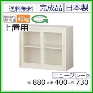 送料無料 ANG-32G ガラス引戸書庫(上置き用)/ニューグレー S60204 オフィス家具/収納家具/書庫/書棚 完成品/国産品/スチール家具|select-office