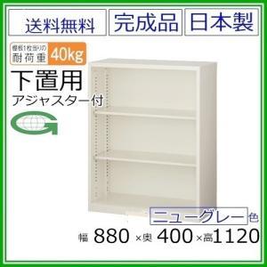 送料無料 ANG-34K オープン書庫(下置用)/ニューグレー アジャスター付 S60208 オフィス家具/収納家具/書庫/書棚 完成品/国産品/スチール家具|select-office