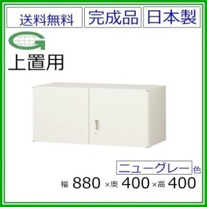 送料無料 ANG-31H 両開き上置書庫/ニューグレー S60221 オフィス家具/収納家具/書庫/書棚 完成品/国産品/スチール家具|select-office