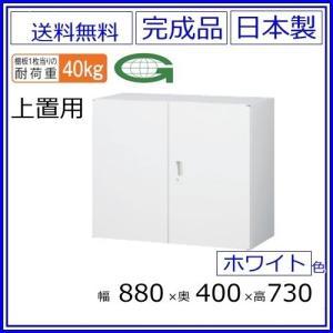 送料無料 ANW-32H 両開き書庫(上置き用)/ホワイトS60225 オフィス家具/収納家具/書庫/書棚|select-office