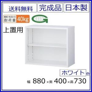 送料無料 ANW-32K オープン書庫(上置き用)/ホワイト S60226 オフィス家具/収納家具/書庫/書棚|select-office