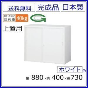 送料無料 ANW-32S 引戸書庫(上置き用)/ホワイト S60227 オフィス家具/収納家具/書庫/書棚|select-office