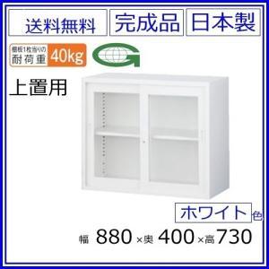 送料無料 ANW-32G ガラス引戸書庫(上置き用)/ホワイト S60228 オフィス家具/収納家具/書庫/書棚|select-office
