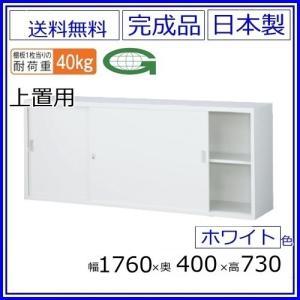 送料無料 ANW-62S ワイド引戸書庫(上置き用)/ホワイト S60229 オフィス家具/収納家具/書庫/書棚|select-office