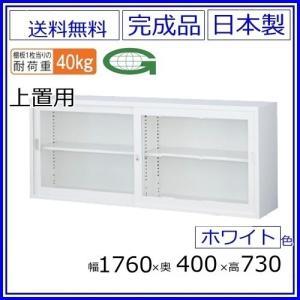 送料無料 ANW-62G ワイドガラス引戸書庫(上置き用)/ホワイト S60230 オフィス家具/収納家具/書庫/書棚|select-office