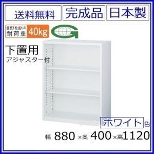 送料無料 ANW-34K オープン書庫(下置用)/ホワイト アジャスター付 S60232 オフィス家具/収納家具/書庫/書棚|select-office