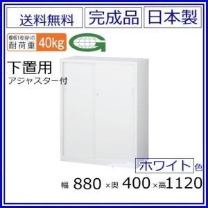 送料無料 ANW-34S 引戸書庫(下置用)/ホワイト アジャスター付 S60233 オフィス家具/収納家具/書庫/書棚|select-office