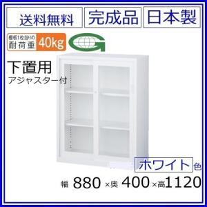 送料無料 ANW-34G ガラス引戸書庫(下置用)/ホワイト アジャスター付 S60234 オフィス家具/収納家具/書庫/書棚|select-office