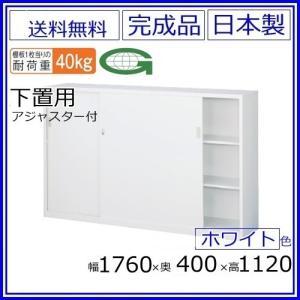 送料無料 ANW-64S ワイド引戸書庫(下置用)/ホワイト アジャスター付 S60238 オフィス家具/収納家具/書庫/書棚|select-office