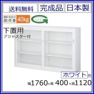 送料無料 ANW-64G ワイドガラス引戸書庫(下置用)/ホワイト アジャスター付 S60239 オフィス家具/収納家具/書庫/書棚|select-office