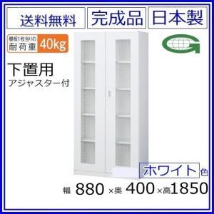 送料無料 ANW-36HG 両開きロング窓付書庫(下置用)/ホワイト アジャスター付 S60241 オフィス家具/収納家具/書庫/書棚|select-office
