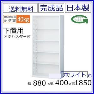 送料無料 ANW-36K オープンロング書庫(下置用)/ホワイト アジャスター付 S60242 オフィス家具/収納家具/書庫/書棚|select-office