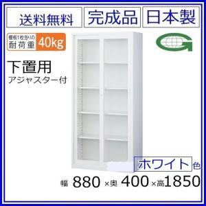 送料無料 ANW-36G ガラス引戸ロング書庫(下置用)/ホワイト アジャスター付 S60244 オフィス家具/収納家具/書庫/書棚|select-office