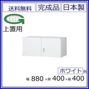送料無料 ANW-31H 両開き上置書庫/ホワイト S60245 オフィス家具/収納家具/書庫/書棚|select-office