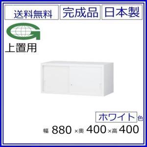 送料無料 ANW-31S 引戸上置書庫/ホワイト S60246 オフィス家具/収納家具/書庫/書棚|select-office