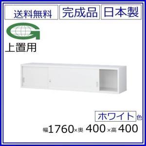 送料無料 ANW-61S ワイド引戸上置書庫/ホワイト S60247 オフィス家具/収納家具/書庫/書棚|select-office