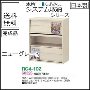 送料無料 RG4シリーズ 雑誌架 オフィス家具/収納家具/キャビネット/書棚 スチール書庫//事務室用/SOHO|select-office