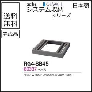 RG4-BB45 送料無料 RW4シリーズ ベース/W450 ベース(アジャスター付) オフィス家具/収納家具/キャビネット/書棚 スチール書庫//事務室用/SOHO|select-office
