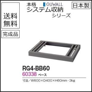 RG4-BB60  送料無料 RW4シリーズ ベース/W600 ベース(アジャスター付) オフィス家具/収納家具/キャビネット/書棚 スチール書庫//事務室用/SOHO|select-office