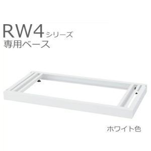 RG4-BB  送料無料  ベース(アジャスター付)/D400用 オフィス家具/収納家具/キャビネット/書棚 スチール書庫//事務室用/SOHO|select-office
