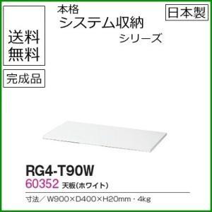 RG4-T90W  送料無料 RW4シリーズ 天板/W900天板(ホワイト) オフィス家具/収納家具/キャビネット/書棚 スチール書庫//事務室用/SOHO|select-office