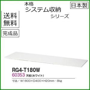 RG4-T180W  送料無料 RW4シリーズ 天板/W1800天板(ホワイト) オフィス家具/収納家具/キャビネット/書棚 スチール書庫//事務室用/SOHO|select-office
