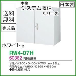 RW4-07H  送料無料 RW4シリーズ 両開き書庫 オフィス家具/収納家具/キャビネット/書棚 スチール書庫//事務室用/SOHO|select-office
