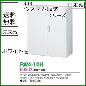 RW4-10H 送料無料 RW4シリーズ 両開き書庫 オフィス家具/収納家具/キャビネット/書棚 スチール書庫//事務室用/SOHO|select-office