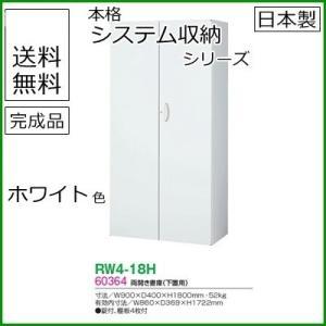 RW4-18H  送料無料 RW4シリーズ 両開き書庫 オフィス家具/収納家具/キャビネット/書棚 スチール書庫//事務室用/SOHO|select-office