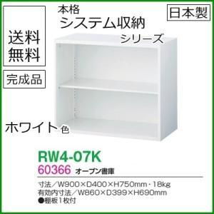 RW4-07K  送料無料 RW4シリーズ オープン書庫 オフィス家具/収納家具/キャビネット/書棚 スチール書庫//事務室用/SOHO|select-office
