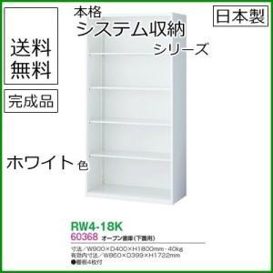 RW4-18K  送料無料 RW4シリーズ オープン書庫 オフィス家具/収納家具/キャビネット/書棚 スチール書庫//事務室用/SOHO|select-office