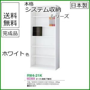 RW4-21K  送料無料 RW4シリーズ オープン書庫 オフィス家具/収納家具/キャビネット/書棚 スチール書庫//事務室用/SOHO|select-office