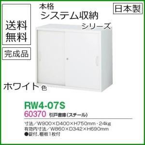 RW4-07S  送料無料 RW4シリーズ 引戸書庫(スチール) オフィス家具/収納家具/キャビネット/書棚 スチール書庫//事務室用/SOHO|select-office