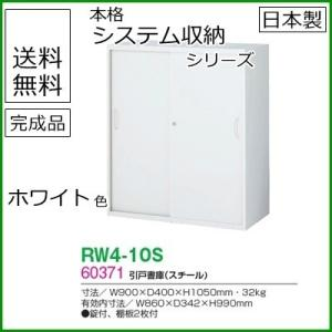 RW4-10S  送料無料 RW4シリーズ 引戸書庫(スチール) オフィス家具/収納家具/キャビネット/書棚 スチール書庫//事務室用/SOHO|select-office