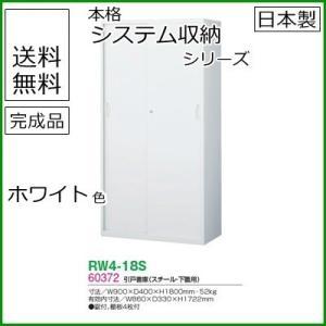 RW4-18S  送料無料 RW4シリーズ 引戸書庫(スチール) オフィス家具/収納家具/キャビネット/書棚 スチール書庫//事務室用/SOHO|select-office