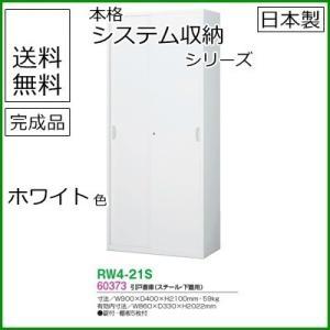 RW4-21S  送料無料 RW4シリーズ 引戸書庫(スチール) オフィス家具/収納家具/キャビネット/書棚 スチール書庫//事務室用/SOHO|select-office