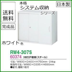 RW4-307S  送料無料 RW4シリーズ 3枚引戸書庫 オフィス家具/収納家具/キャビネット/書棚 スチール書庫//事務室用/SOHO|select-office