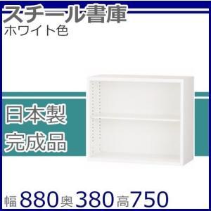 送料無料 オープン書庫(ALZ‐K32・S61168)オフィス収納/オフィス家具/事務用品ホワイト色日本製/完成品/国産良品|select-office