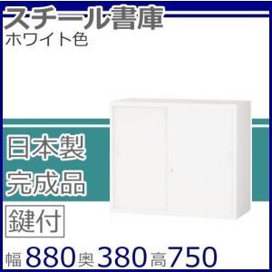 送料無料 引戸書庫(ALZ‐S32・S61169)オフィス収納/オフィス家具/事務用品ホワイト色/スチール書庫日本製/完成品/国産良品|select-office