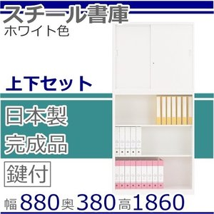 送料無料 引戸+オープン書庫セット(ALZ‐S32 ALZ-K34)オフィス収納/事務用品ホワイト色/引違書棚/オープン収納書庫 引き違い日本製/完成品/国産良品|select-office
