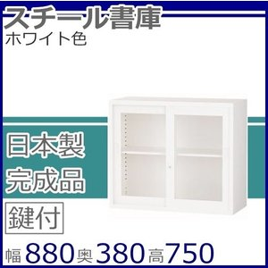 送料無料 ガラス引戸書庫(ALZ‐G32 S61170)オフィス収納/オフィス家具/事務用品ホワイト色/スチール書庫/ガラス書庫 引き違い日本製/完成品|select-office