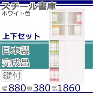 送料無料 ガラス+スチール引戸書庫上下セット(ALZ‐G32 ALZ-S34)オフィス収納/オフィス家具/事務用品ホワイト色書庫 引き違い日本製/完成品|select-office