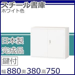 送料無料 両開き書庫(ALZ-H32・S61171)オフィス収納/オフィス家具/事務用品ホワイト色日本製/完成品/国産良品|select-office