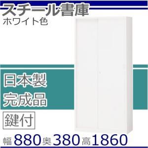 送料無料 引戸書庫(ALZ‐S36・S61176)オフィス収納/オフィス家具/事務用品ホワイト色/スチール書庫/書棚書庫 引き違い日本製/完成品/国産良品|select-office