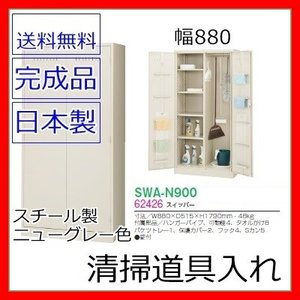 SWA-N900 清掃道具入れ W880 スチール収納庫/スイッパー 地域限定設置サービス中 日本製 完成品 オフィス家具/収納家具/ロッカー メーカー品 国産品 送料無料|select-office