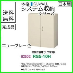 RG5-10H  送料無料 RG5シリーズ 両開き書庫 オフィス家具/収納家具/キャビネット/書棚 スチール書庫//事務室用/SOHO|select-office